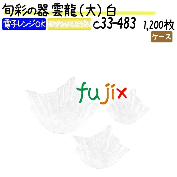 旬彩の器 雲龍 (大) 白 1200枚(200枚×6本)/ケース