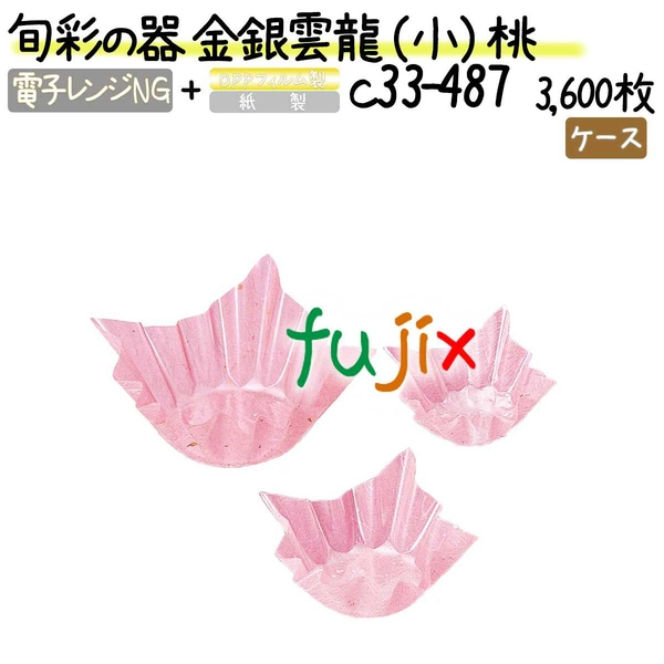 旬彩の器 金銀雲龍 (小) 桃 3600枚(300枚×12本)/ケース