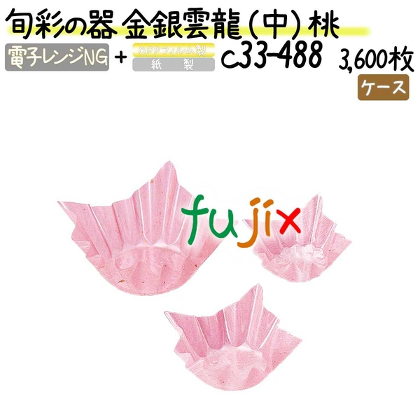 旬彩の器 金銀雲龍 (中) 桃 3600枚(300枚×12本)/ケース