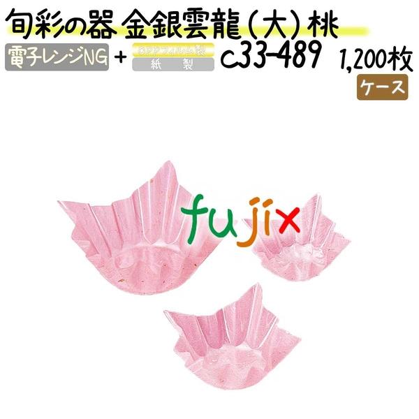 旬彩の器 金銀雲龍 (大) 桃 1200枚(200枚×6本)/ケース