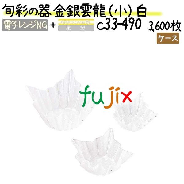 旬彩の器 金銀雲龍 (小) 白 3600枚(300枚×12本)/ケース