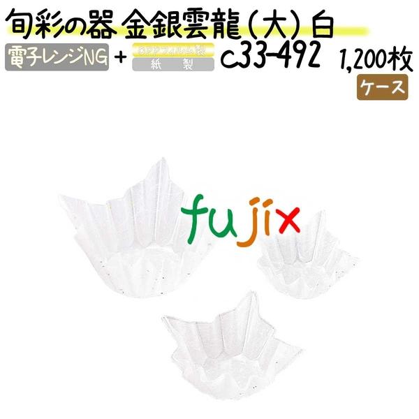 旬彩の器 金銀雲龍 (大) 白 1200枚(200枚×6本)/ケース
