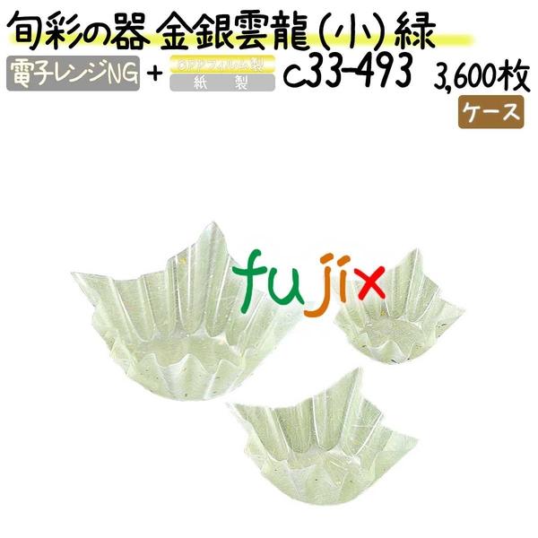 旬彩の器 金銀雲龍 (小) 緑 3600枚(300枚×12本)/ケース