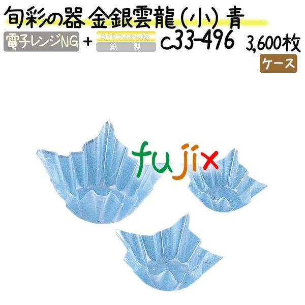 旬彩の器 金銀雲龍 (小) 青 3600枚(300枚×12本)/ケース