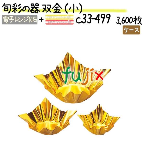 旬彩の器 双金 (小) 3600枚(300枚×12本)/ケース