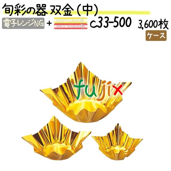 旬彩の器 双金 (中) 3600枚(300枚×12本)/ケース