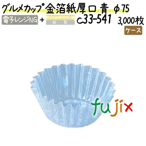 グルメカップ 金箔紙厚口 青 φ75 3000枚(300枚×10本)/ケース