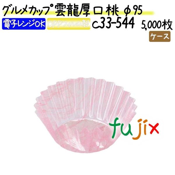 グルメカップ 雲龍厚口 桃 φ95 5000枚(500枚×10本)/ケース