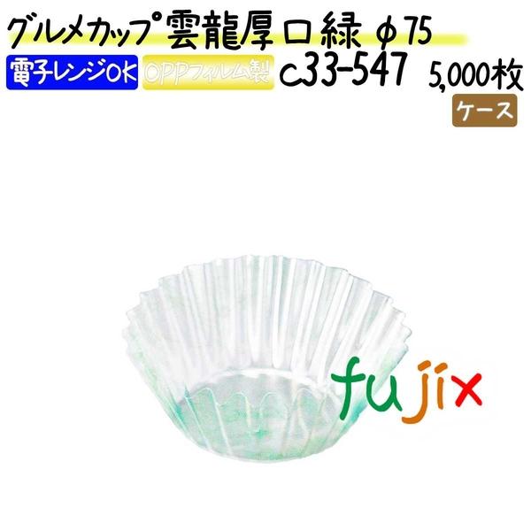 グルメカップ 雲龍厚口 緑 φ75 5000枚(500枚×10本)/ケース