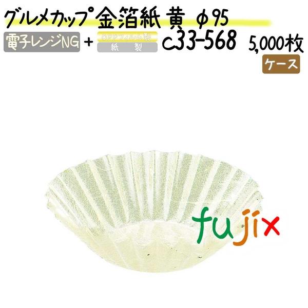 グルメカップ 金箔紙 黄 φ95 5000枚(500枚×10本)/ケース