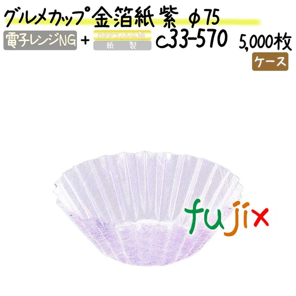 グルメカップ 金箔紙 紫 φ75 5000枚(500枚×10本)/ケース