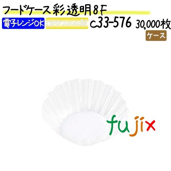 フードケース 彩 透明 8F 30000枚(500枚×60本)/ケース