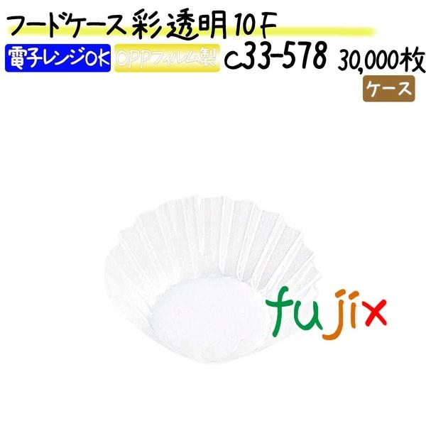 フードケース 彩 透明 10F 30000枚(500枚×60本)/ケース