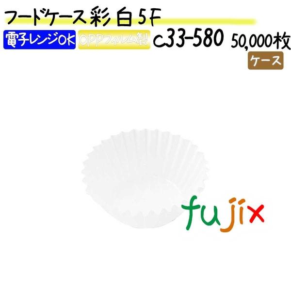 フードケース 彩 白 5F 50000枚(500枚×100本)/ケース