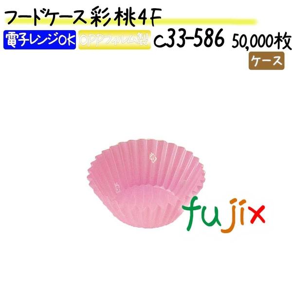 フードケース 彩 桃 4F 50000枚(500枚×100本)/ケース