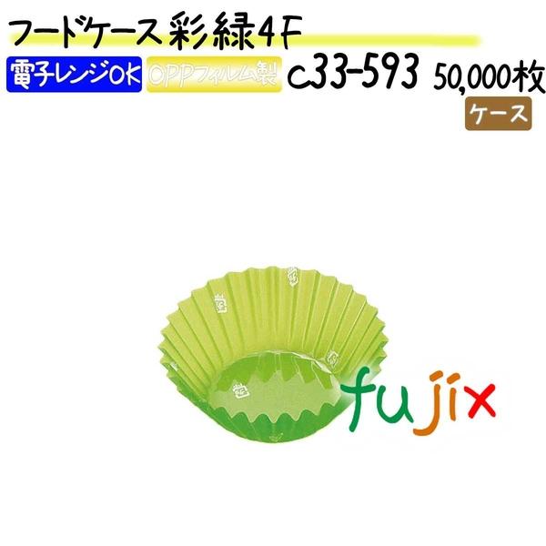 フードケース 彩 緑 4F 50000枚(500枚×100本)/ケース
