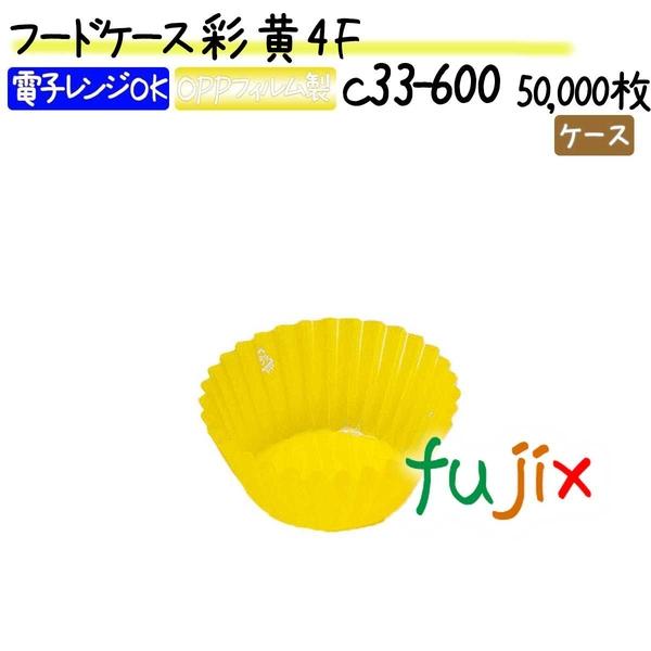 フードケース 彩 黄 4F 50000枚(500枚×100本)/ケース