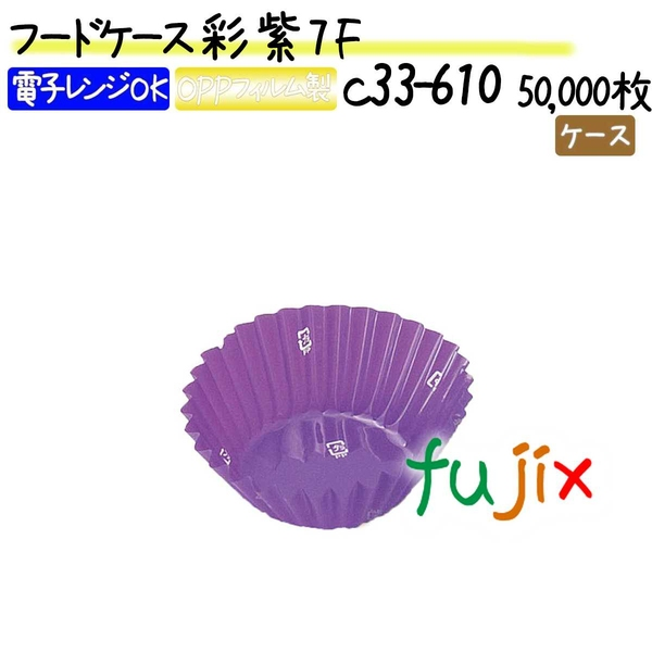 フードケース 彩 紫 7F 50000枚(500枚×100本)/ケース