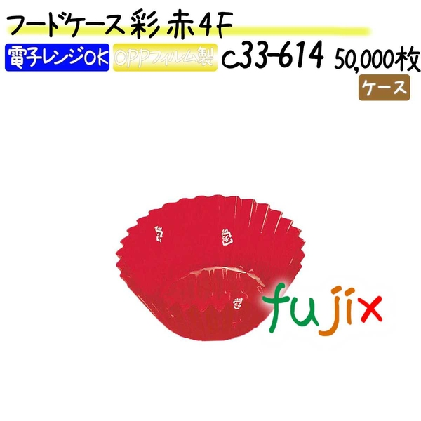 フードケース 彩 赤 4F 50000枚(500枚×100本)/ケース