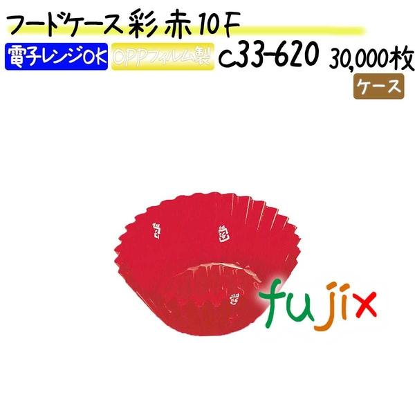 フードケース 彩 赤 10F 30000枚(500枚×60本)/ケース