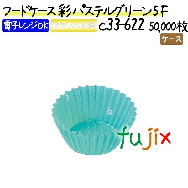 フードケース 彩 パステルグリーン 5F 50000枚(500枚×100本)/ケース
