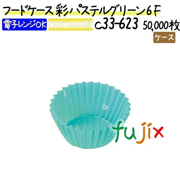 フードケース 彩 パステルグリーン 6F 50000枚(500枚×100本)/ケース