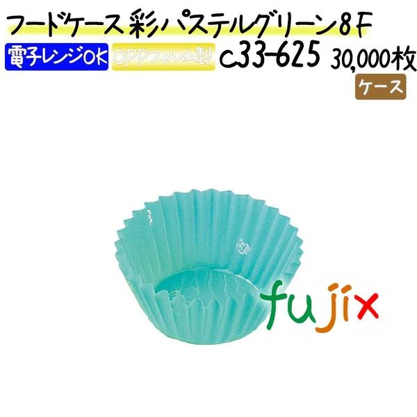 フードケース 彩 パステルグリーン 8F 30000枚(500枚×60本)/ケース