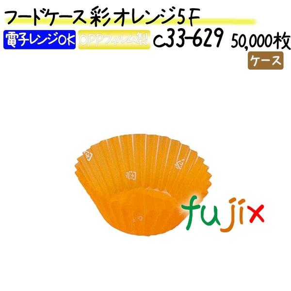 フードケース 彩 オレンジ 5F 50000枚(500枚×100本)/ケース