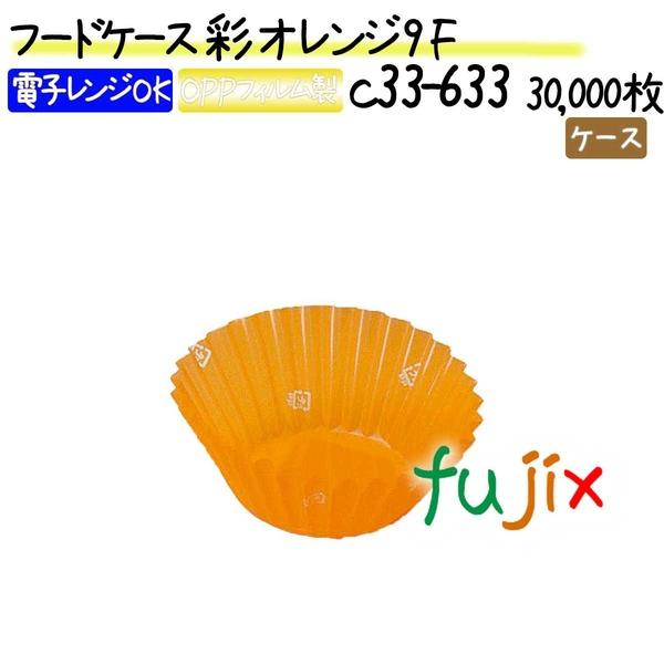 フードケース 彩 オレンジ 9F 30000枚(500枚×60本)/ケース