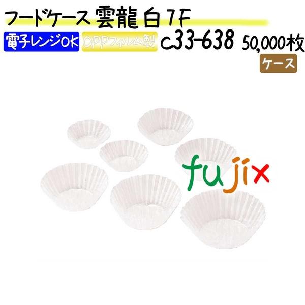 フードケース 雲龍 白 7F 50000枚(500枚×100本)/ケース