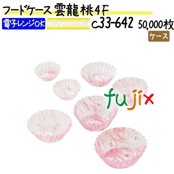 フードケース 雲龍 桃 4F 50000枚(500枚×100本)/ケース