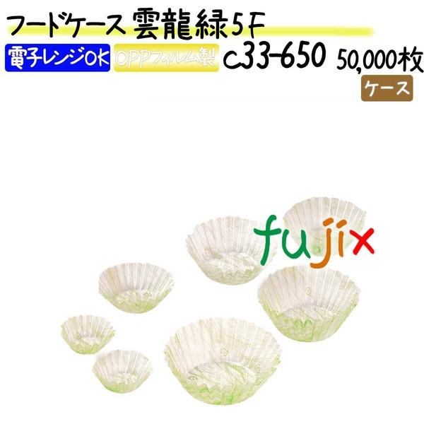 フードケース 雲龍 緑 5F 50000枚(500枚×100本)/ケース