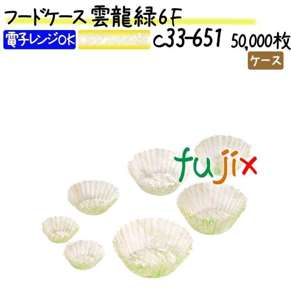 フードケース 雲龍 緑 6F 50000枚(500枚×100本)/ケース