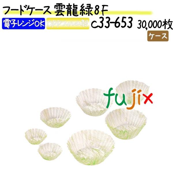 フードケース 雲龍 緑 8F 30000枚(500枚×60本)/ケース