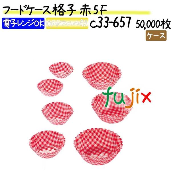 フードケース 格子 赤 5F 50000枚(500枚×100本)/ケース