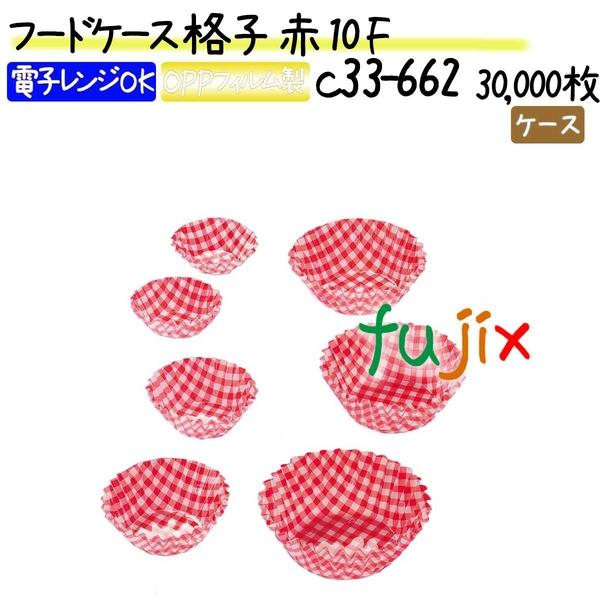 フードケース 格子 赤 10F 30000枚(500枚×60本)/ケース