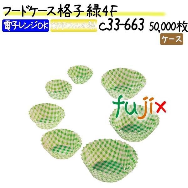 フードケース 格子 緑 4F 50000枚(500枚×100本)/ケース