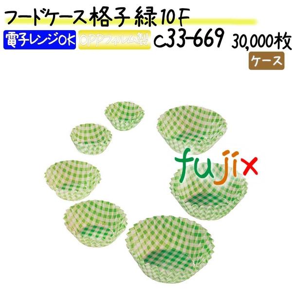 フードケース 格子 緑 10F 30000枚(500枚×60本)/ケース