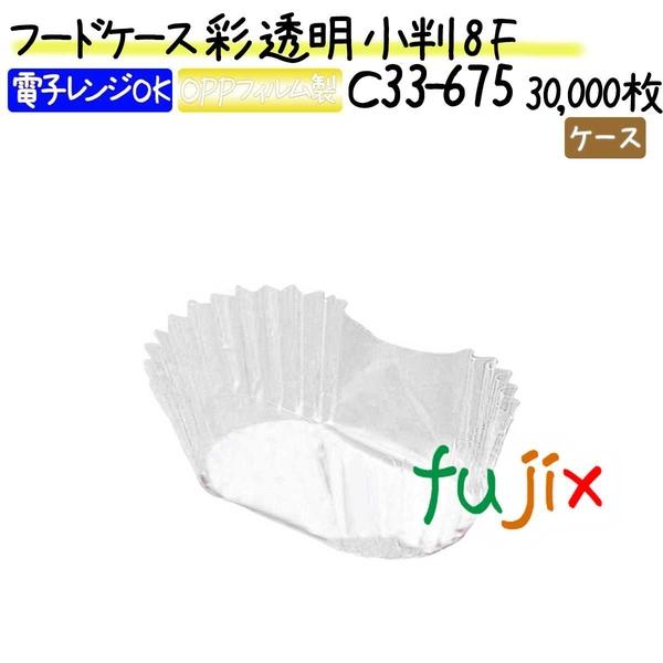 フードケース 彩 透明 小判 8F 30000枚(500枚×60本)/ケース