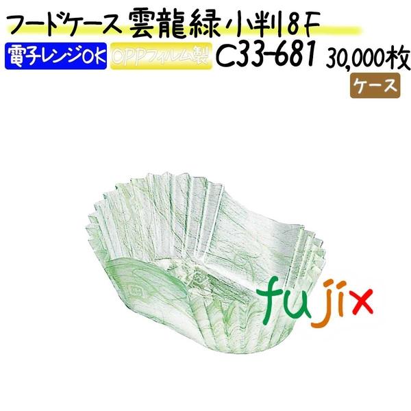 フードケース 雲龍 緑 小判 8F 30000枚(500枚×60本)/ケース
