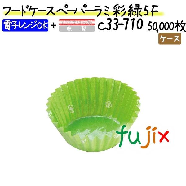 フードケース ペーパーラミ 彩 緑 5F 50000枚(500枚×100本)/ケース