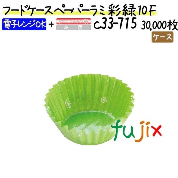 フードケース ペーパーラミ 彩 緑 10F 30000枚(500枚×60本)/ケース