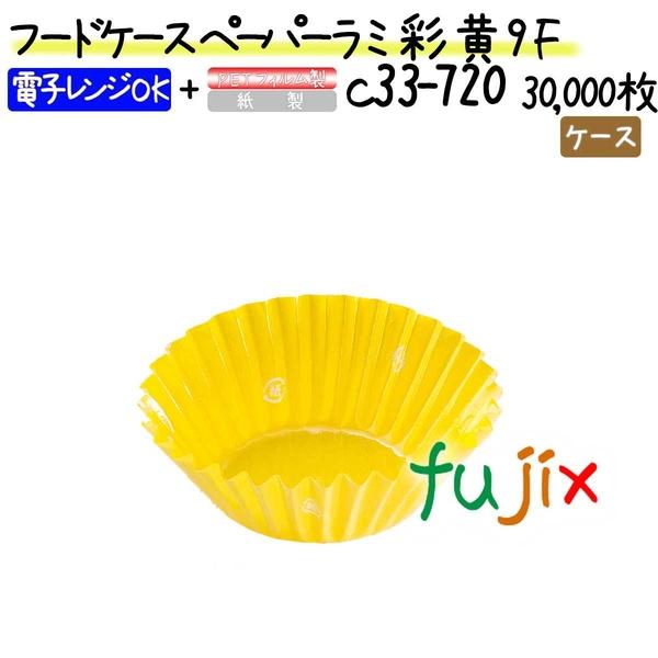 フードケース ペーパーラミ 彩 黄 9F 30000枚(500枚×60本)/ケース