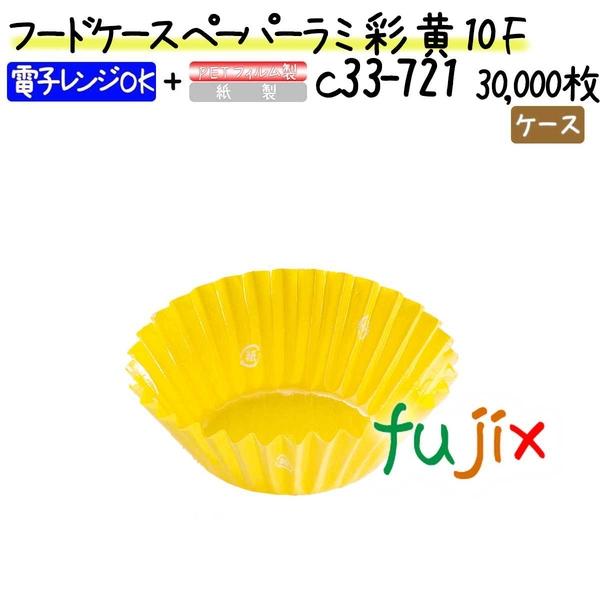 フードケース ペーパーラミ 彩 黄 10F 30000枚(500枚×60本)/ケース
