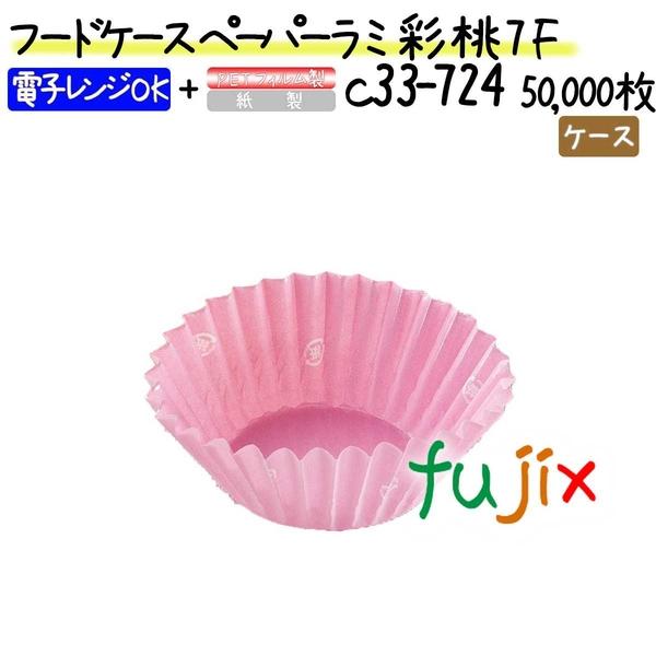 フードケース ペーパーラミ 彩 桃 7F 50000枚(500枚×100本)/ケース