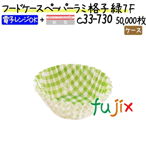フードケース ペーパーラミ 格子 緑 7F 50000枚(500枚×100本)/ケース