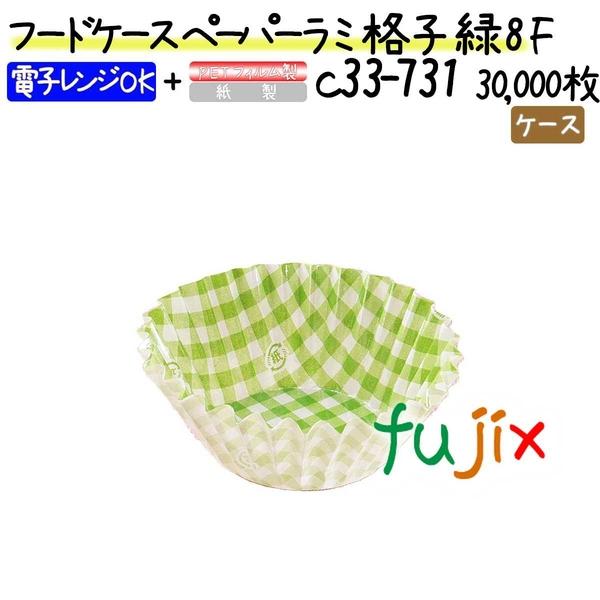 フードケース ペーパーラミ 格子 緑 8F 30000枚(500枚×60本)/ケース
