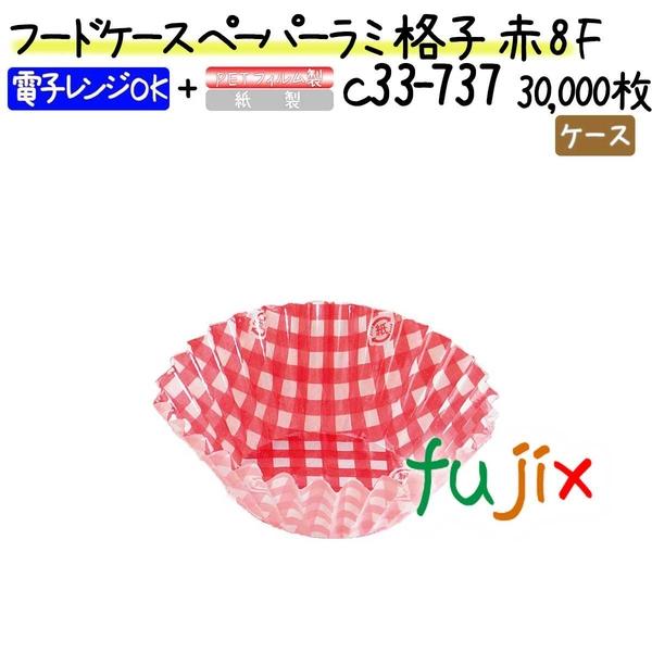 フードケース ペーパーラミ 格子 赤 8F 30000枚(500枚×60本)/ケース