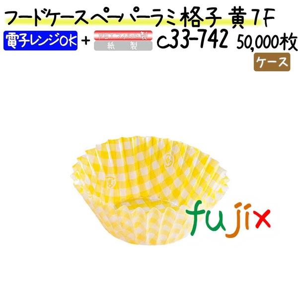 フードケース ペーパーラミ 格子 黄 7F 50000枚(500枚×100本)/ケース