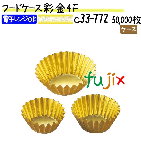 フードケース 彩 金 4F 50000枚(500枚×100本)/ケース